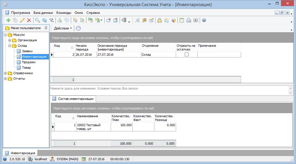 Автоматизация учета продаж товаров как сделать сайт на bitrix24