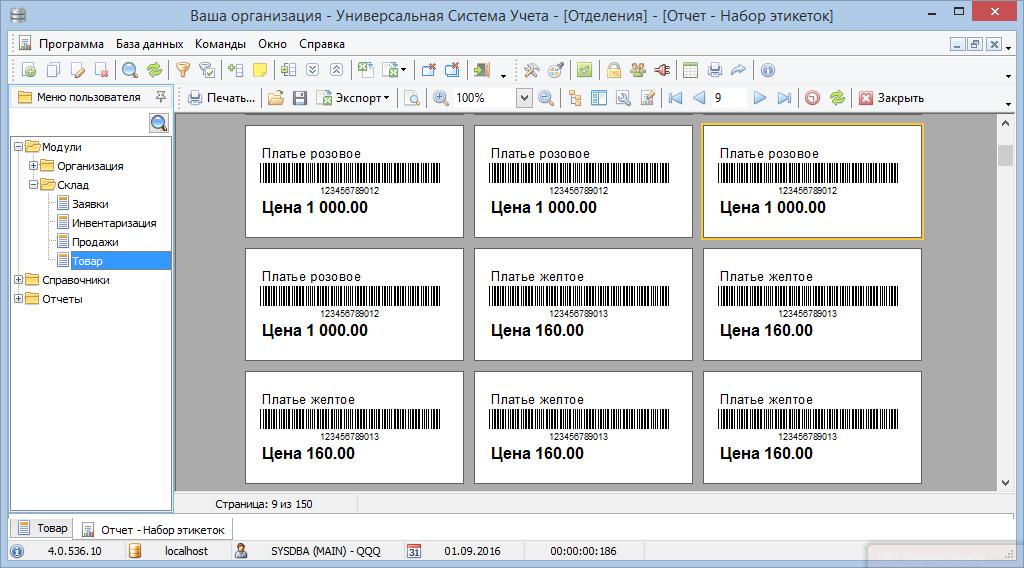 Программу для печати этикеток на самоклеющейся бумаге